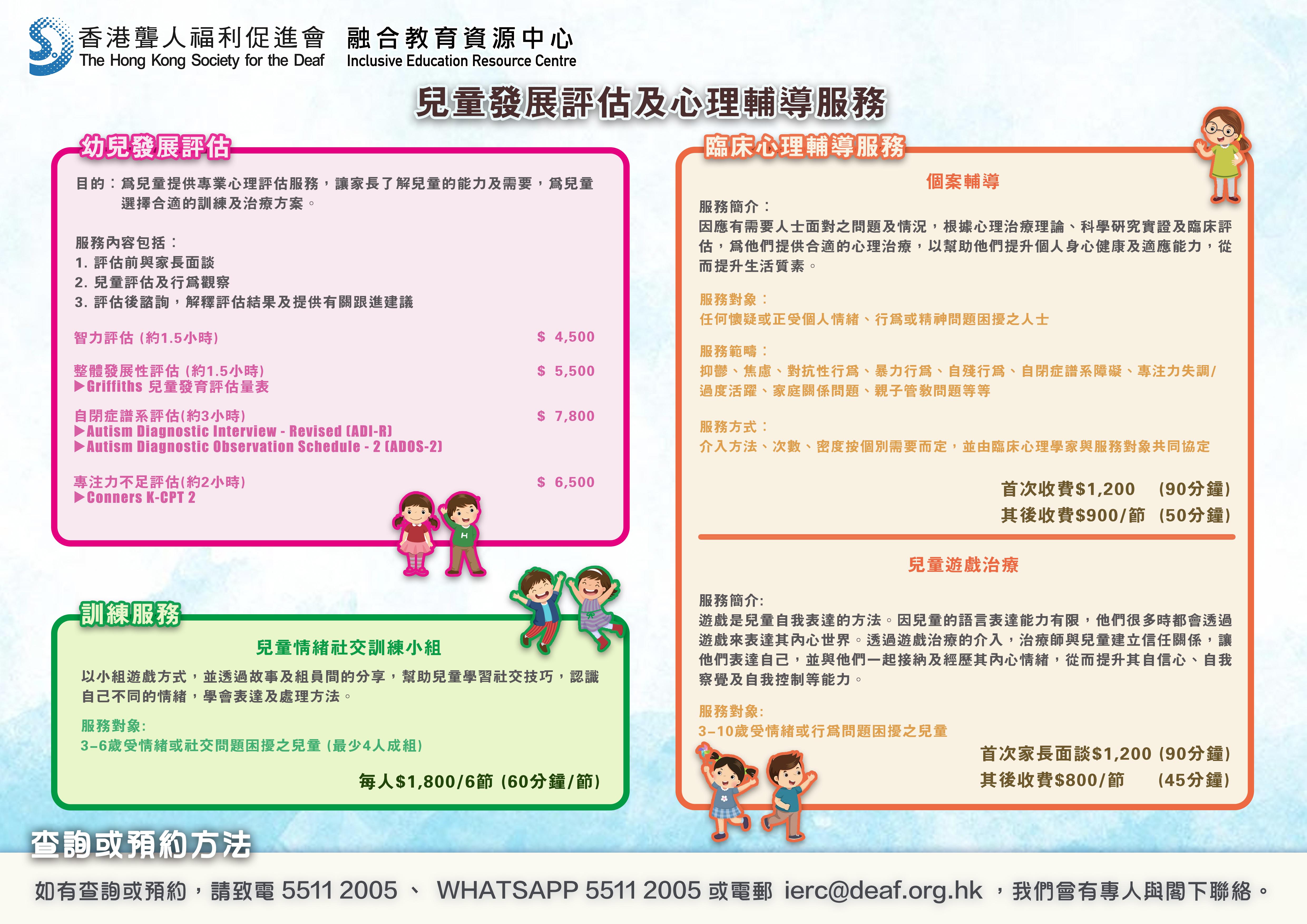 兒童發展評估及心理輔導服務詳情