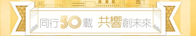 香港聾人福利促進50週年