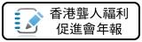 香港聾人福利促進會年報