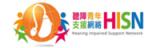 聽障青年支援網絡