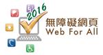 2016 無障礙網頁嘉許計劃