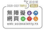 2021無障礙網頁嘉許計劃