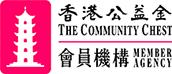 香港公益金會員機構