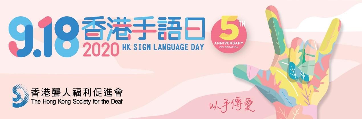 香港手語日海報