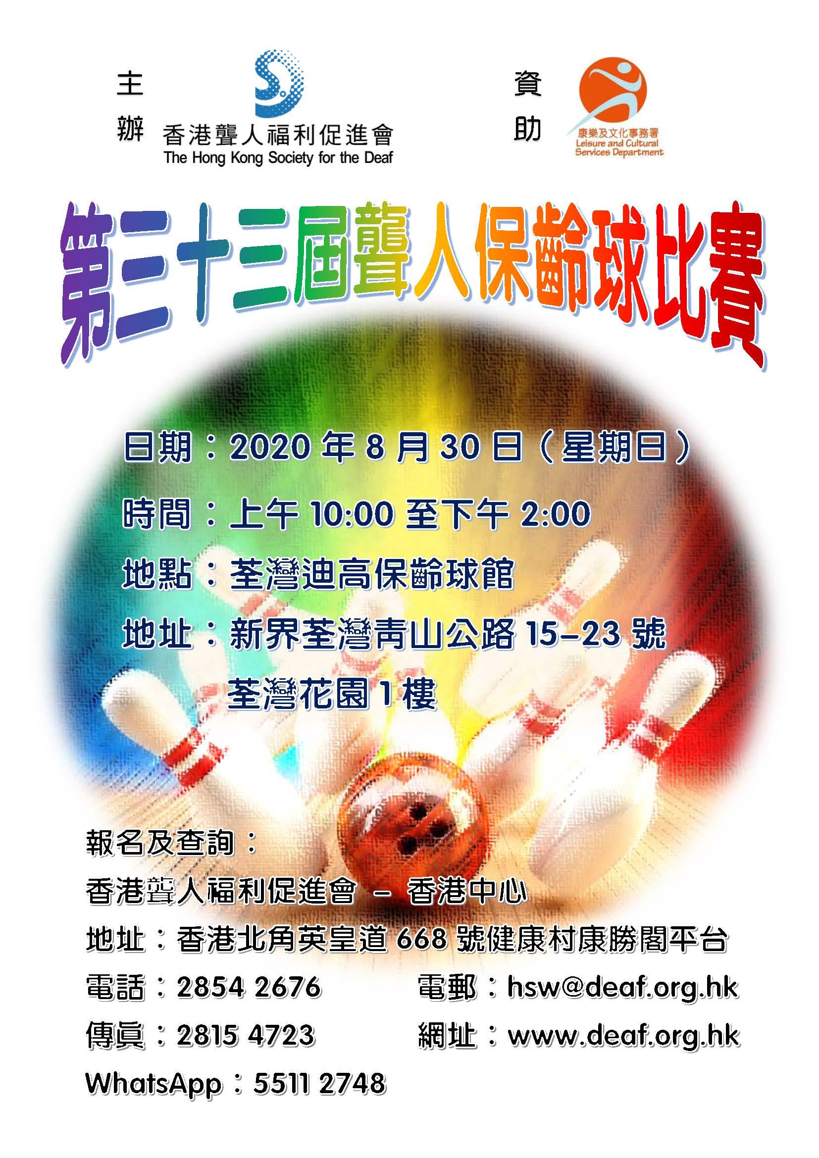 第33屆聾人保齡球比賽海報